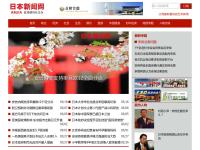 日本新闻网