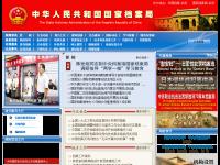 中华人民共和国国家档案局
