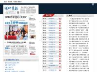 深圳商报广告部
