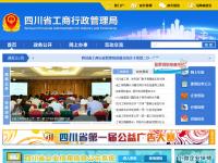 四川省工商局
