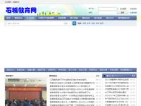 石城教育网
