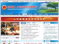 陕西省人力资源和社会保障厅
