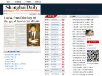 上海日報網中文國際