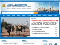 上海市政府参事室