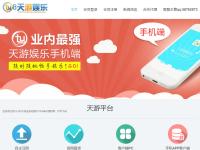 天游平台为本站推荐网站