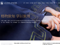 【石家庄理工职业学院】-www.sjzlg.com