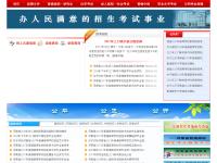 三门峡招生信息网
