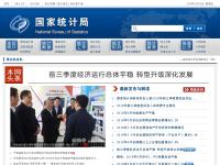 中华人民共和国国家统计局