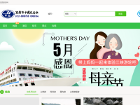 宜昌中国旅行社