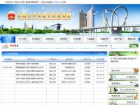 沈阳公共资源交易网