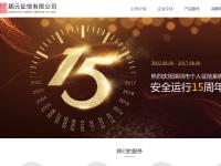 深圳市个人信用征信系统