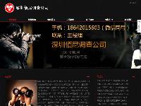 深圳私家侦探公司