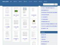 文库网为本站推荐网站