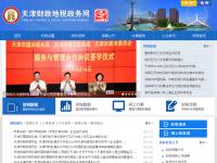 天津财税网
