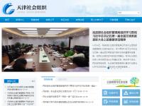 天津社会组织