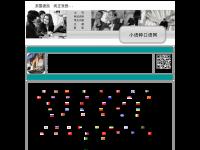 小语种口语网官方网站