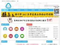泰州市人事考试网,中华水网
