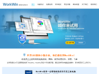 WorkWin局域网监控管理软件