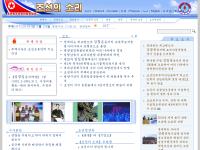 朝鲜之声广播电台