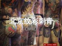 北京纹彩刺青