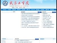 武昌工学院