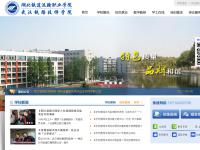 武汉铁路司机学校