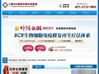 上海外阴白斑医院