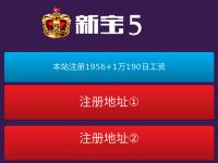 新宝5注册