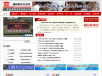 襄阳市教育考试院