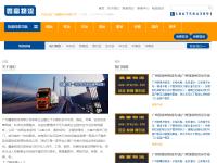 广州鑫富物流有限公司