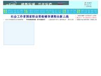 中华心理教育网
