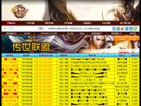 新开传世网站