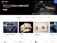 Rhino(犀牛)教程中文网站
