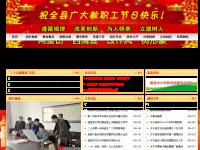 雄县教育局