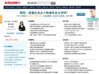 中国论文网