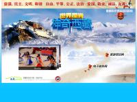 西藏旅游资讯网