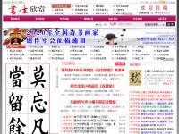 【书法欣赏】-www.yac8.com