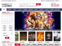 北京演出票务网