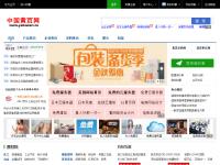 中国黄页网