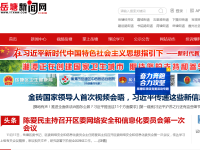 岳塘新闻网