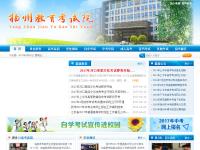 扬州教育考试院