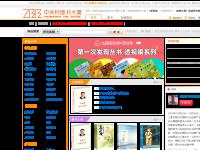 中关村图书大厦网上书店