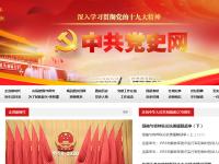 中共党史网
