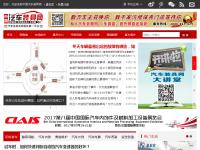中国汽车装具网