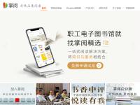 北京掌阅科技有限公司