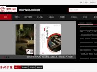 中華詩詞網