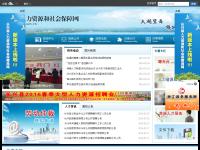 长兴县人力资源和社会保障网