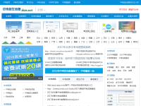 中考招生信息网