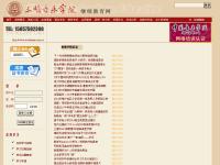 三明音乐学院继续教育网