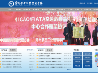 【郑州航空工业管理学院】-www.zzia.edu.cn